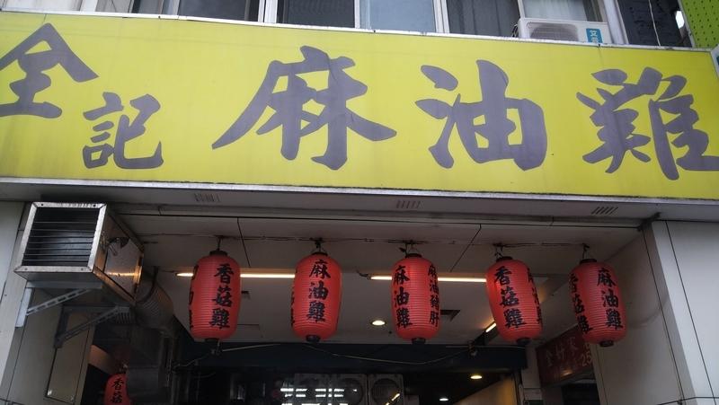 南京復興駅グルメ全記麻油雞2