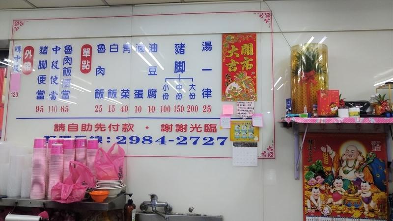 台北橋駅グルメ五燈獎滷肉飯3
