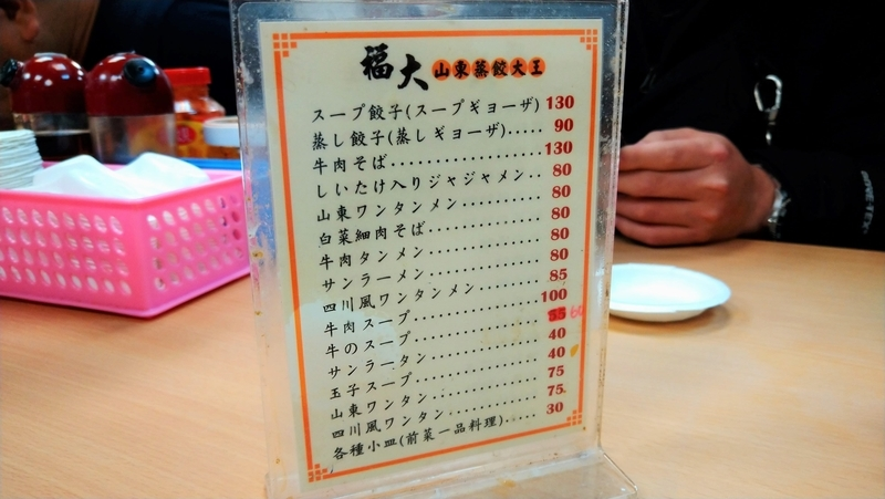 中山駅グルメ福大蒸餃4