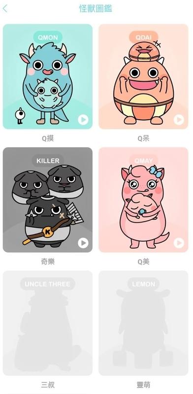 台湾文化レシート發票怪獸1