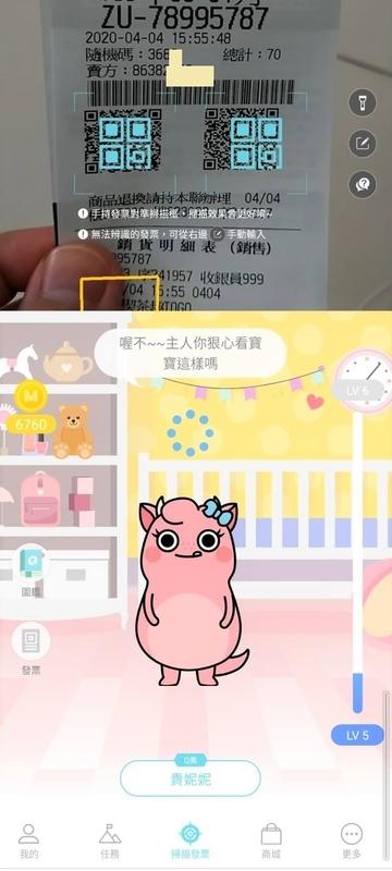 台湾文化レシート發票怪獸2