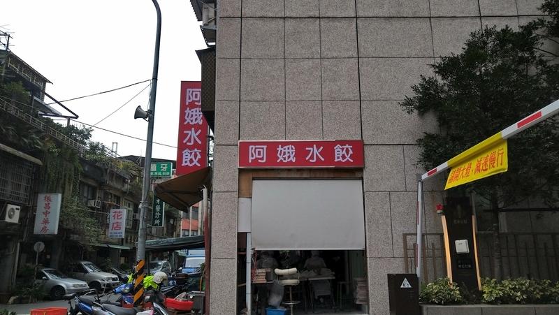 松江南京駅グルメ阿娥水餃2