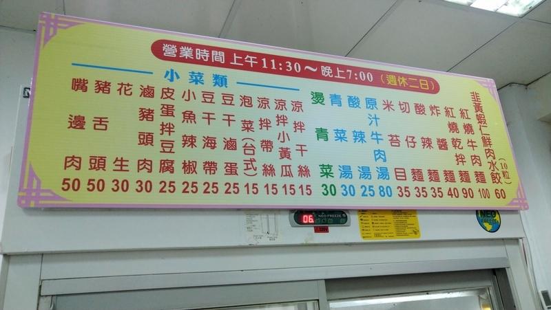 松江南京駅グルメ阿娥水餃5