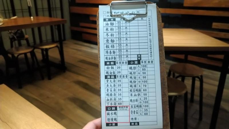 中山国小駅グルメ阿萬鵝肉3