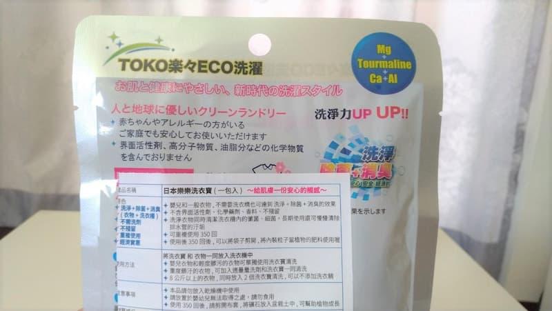 台湾洗剤TOKO楽々ECO洗濯2