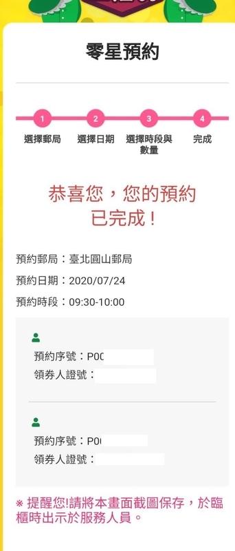 台湾振興券3