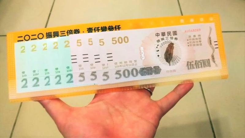 台湾振興券5