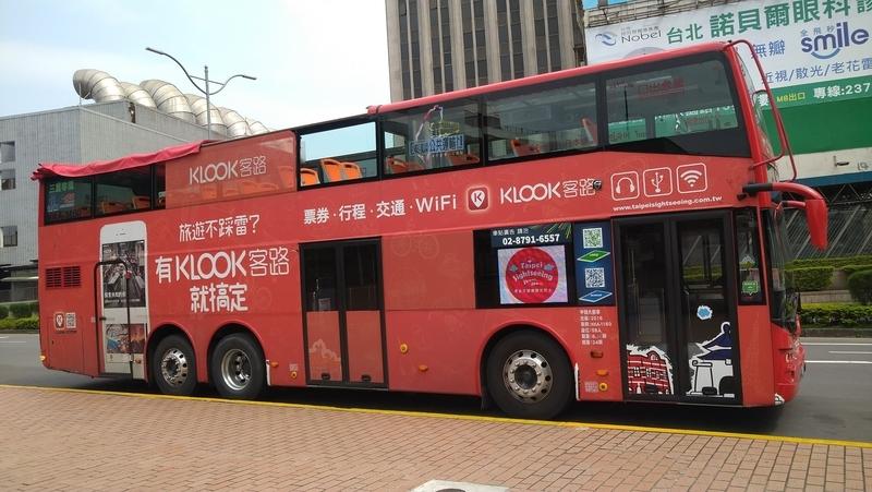 台北市雙層観光バスTaipei Sightseeing Bus1