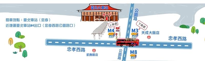 台北市雙層観光バスTaipei Sightseeing Bus2