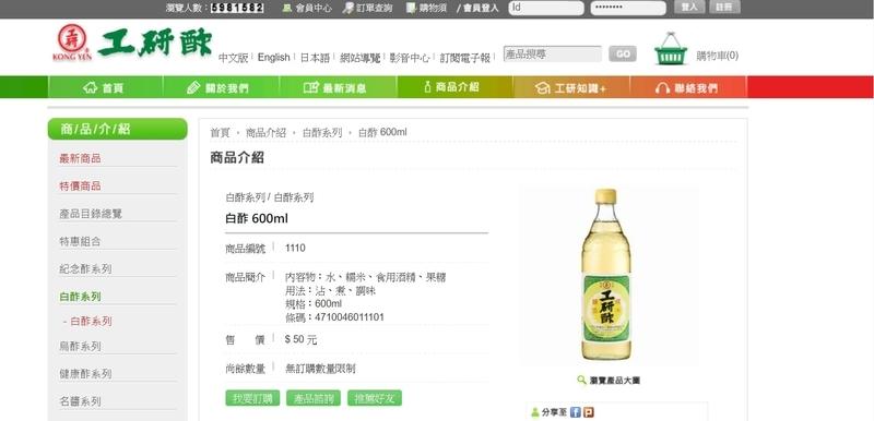 台湾お土産工研果物酢2
