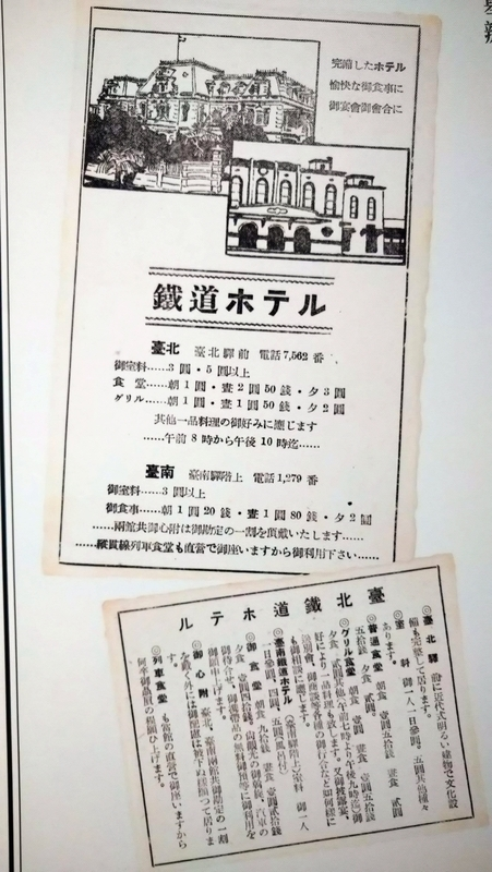 国立台湾博物館‐鉄道パーク18