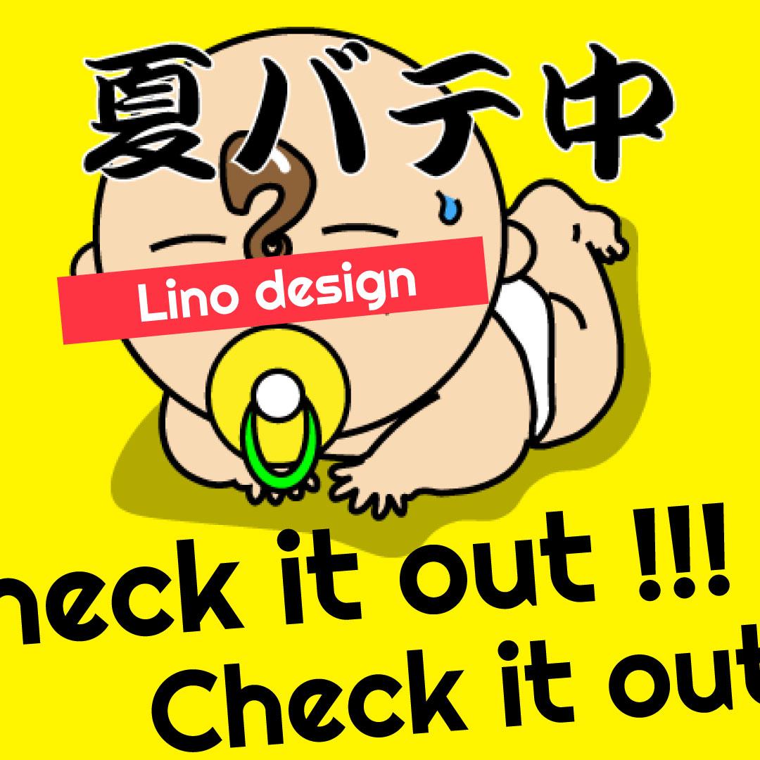 f:id:lino-design:20200609190137j:plain