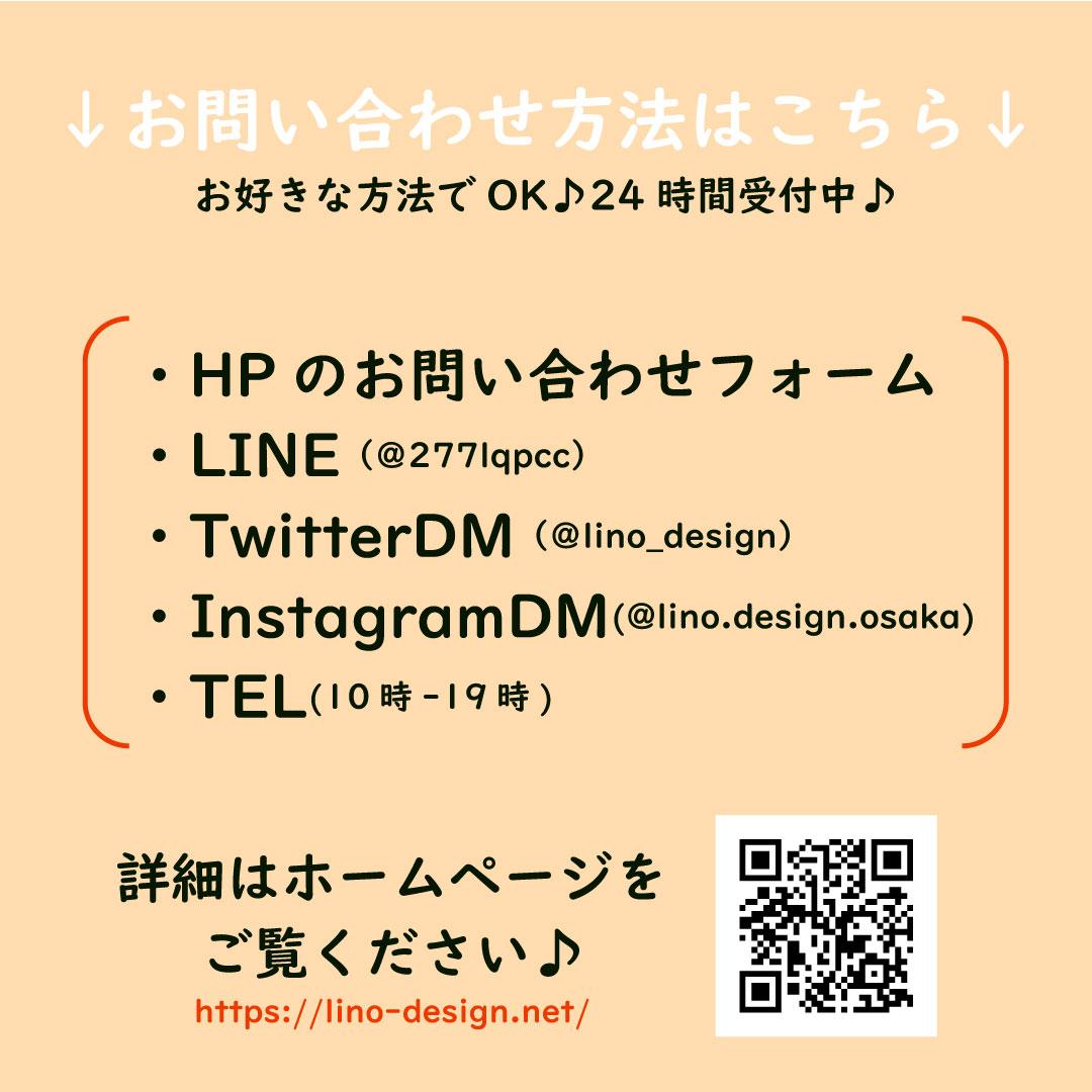 f:id:lino-design:20200707153532j:plain