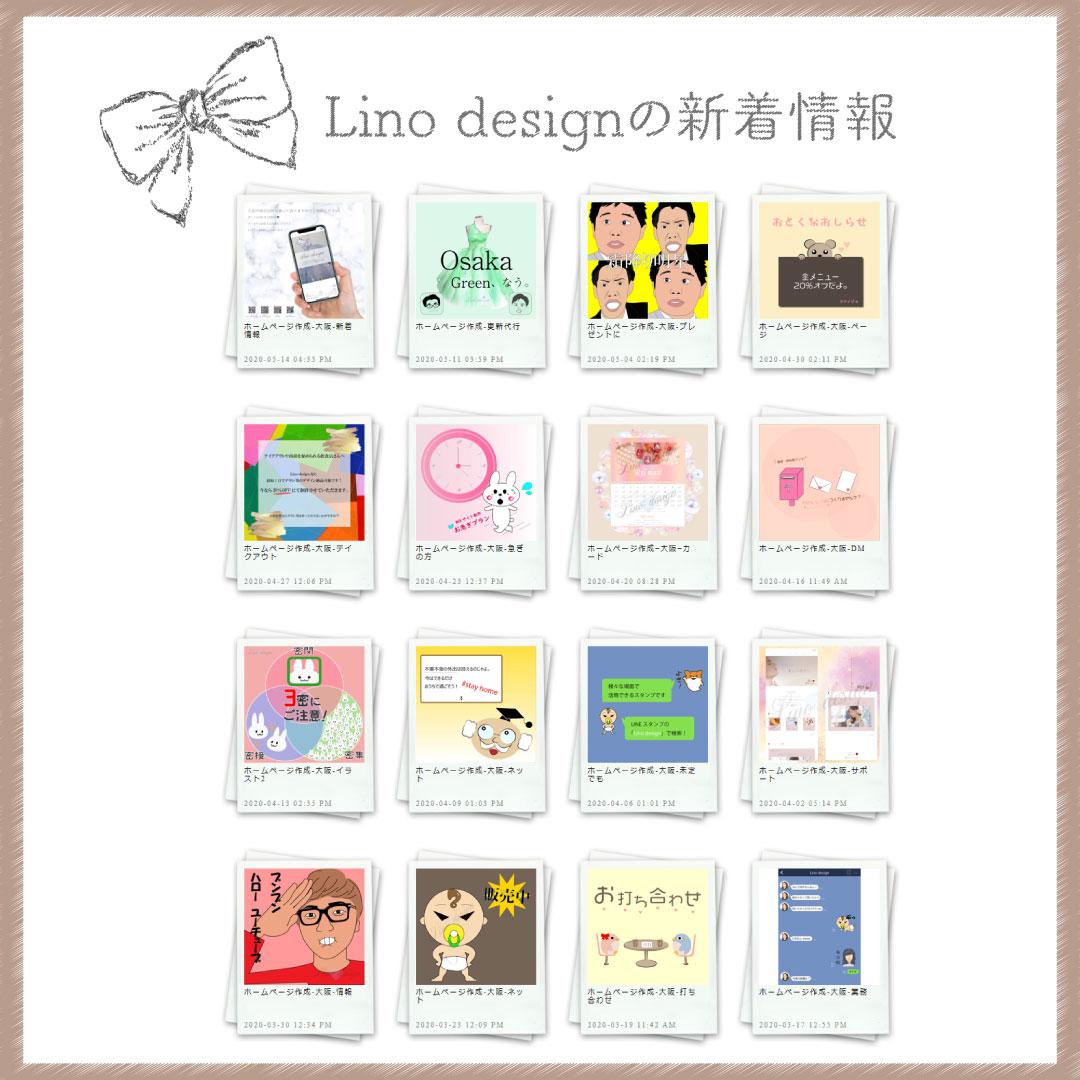 f:id:lino-design:20210519120236j:plain