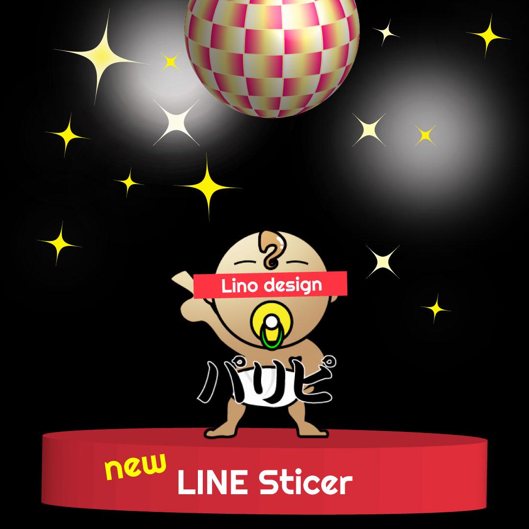 f:id:lino-design:20210614151841j:plain