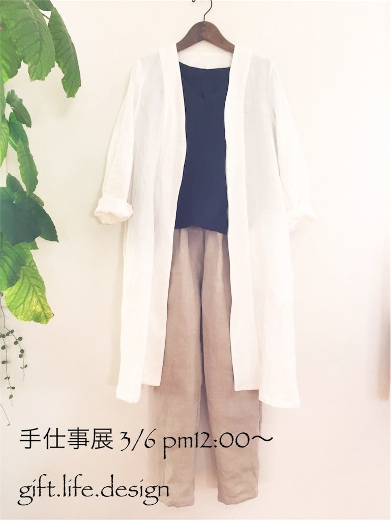 f:id:linum-yoshi:20170301130335j:image