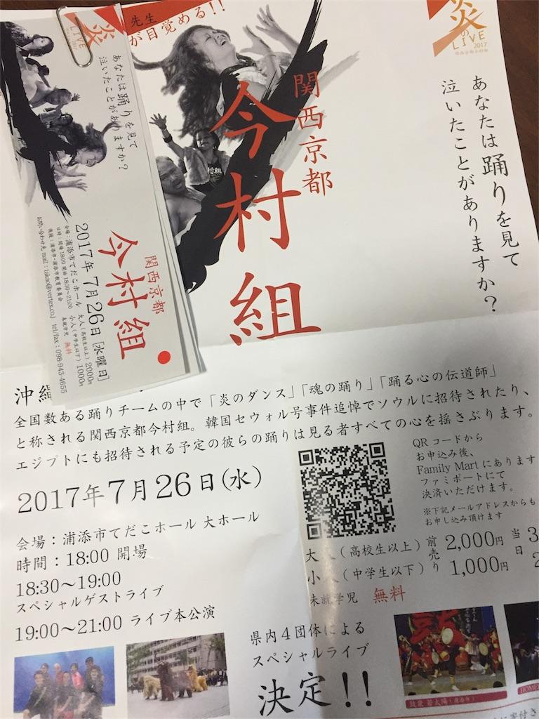 f:id:linum-yoshi:20170727213025j:image