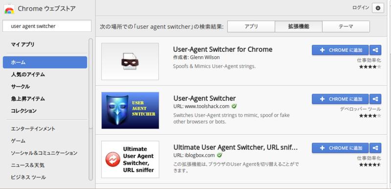 FirefoxでUserAgentを切り替えてスマホ表示を確認 …