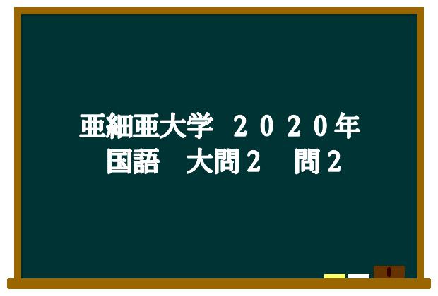 亜細亜大学2020年国語現代文過去問解答解説