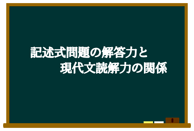 記述式の解答法