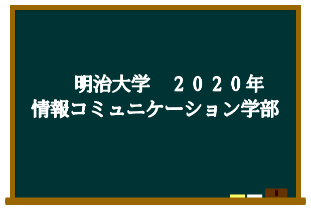明治大学2020年情報コミュニケーション学部国語現代文過去問