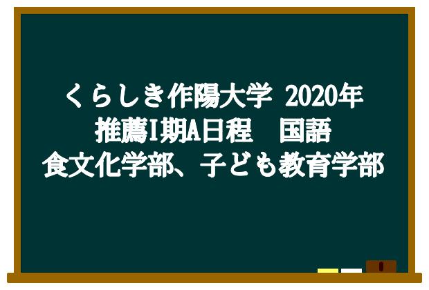 くらしき作陽大学 2020年 推薦I期A日程 国語 食文化学部、子ども教育学部