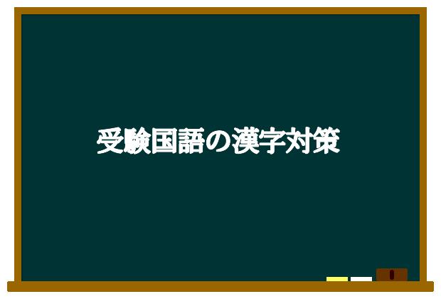 大学入試高校入試受験国語の漢字問題対策