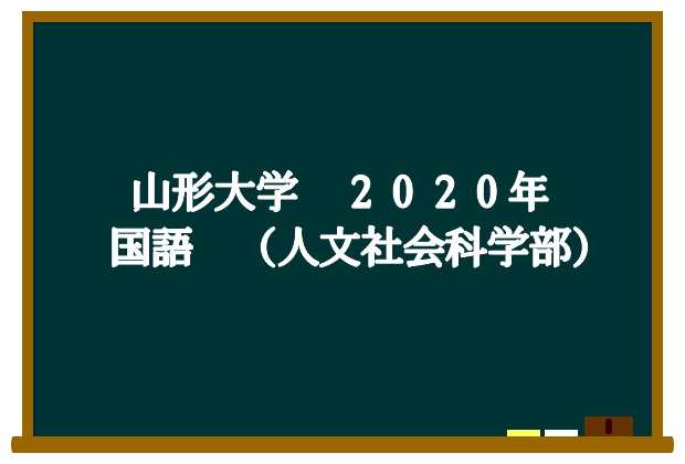山形大学 2020年 国語 (人文社会科学部)現代文