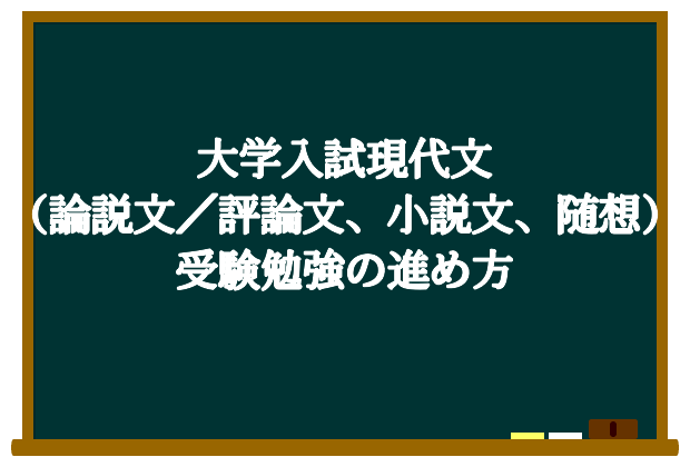 2020-06-05 【今からでも間に合う】大学入試現代文(論説文/評論文、小説文、随想)の受験勉強の進め方【効率化して短時間で逆転突破】