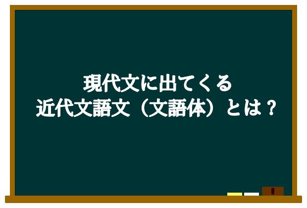現代文に出てくる近代文語文(文語体)とは?一部の難関大学志望者は対応必須