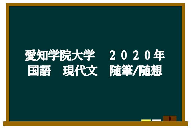 愛知学院大学(現代文文学部、心身科学部、商学部、経営学部、経済学部、法学部、総合政策学部) 2020年 国語 大問一 現代文