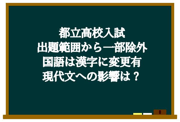 都立高校入試 出題範囲から一部除外 国語は漢字に変更有 現代文への影響は?