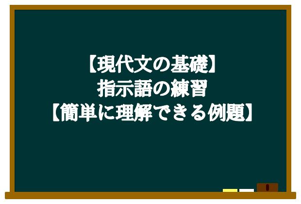 【現代文の基礎】指示語の練習【簡単に理解できる例題】