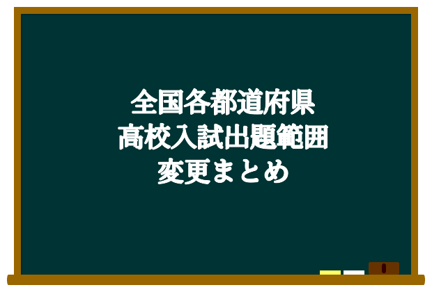 全国各都道府県の高校入試出題範囲の変更などまとめ