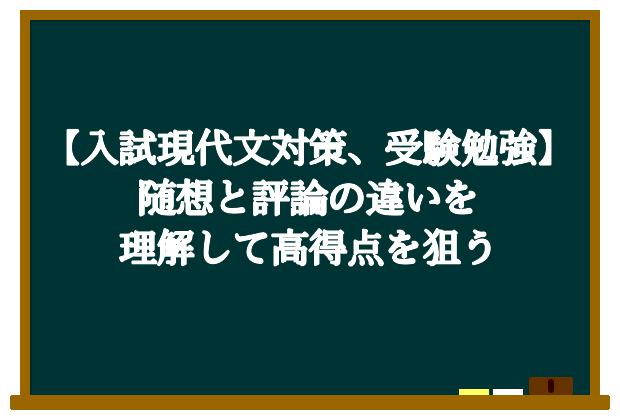 現代文にも種類があり、対策は種類ごとに異なる