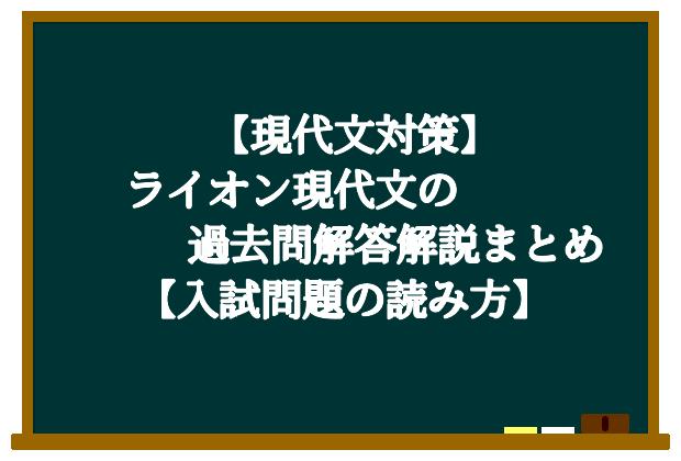 【現代文対策】ライオン現代文の過去問解答解説まとめ【入試問題の読み方】