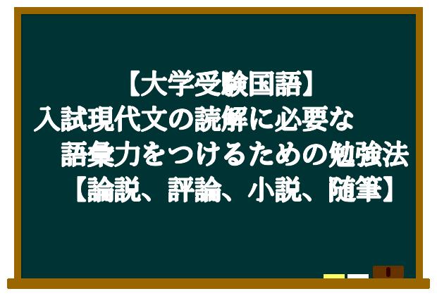 【大学受験国語】入試現代文の読解に必要な語彙力をつけるための勉強法【論説文、評論文、小説文、随筆文】