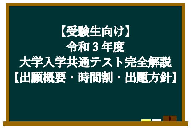 【受験生向け】令和3年度大学入学共通テスト完全解説【出願概要・時間割・出題方針】