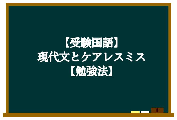 【受験国語】現代文とケアレスミス【勉強法】