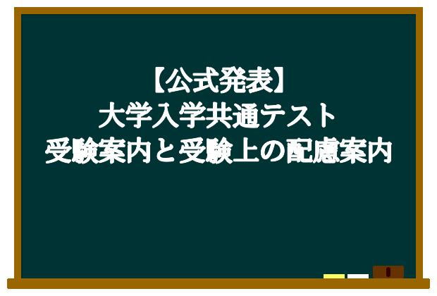 【公式発表】大学入学共通テストの受験案内と受験上の配慮案内