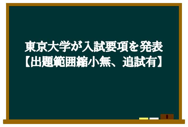 東京大学が入試要項を発表【出題範囲縮小無、追試有】