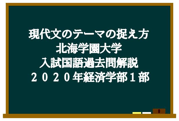 【現代文(評論文)のテーマの捉え方】北海学園大学入試国語過去問解説【2020年(2019年度)経済学部1部】