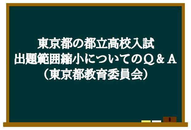 東京都の都立高校入試における出題範囲縮小についてのQ&A(東京都教育委員会)
