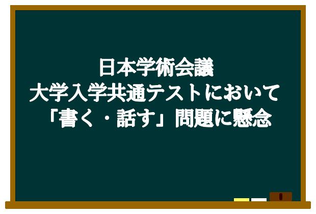 日本学術会議が大学入学共通テストにおいて「書く・話す」能力を問うことに懸念