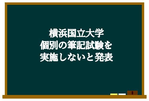 横浜国立大学が個別の筆記試験を実施しないと発表