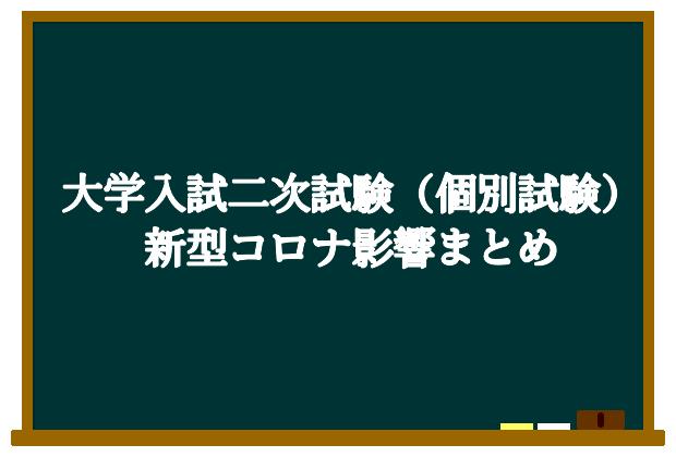 大学入試二次試験(個別試験)実施内容:新型コロナウイルスの影響まとめ