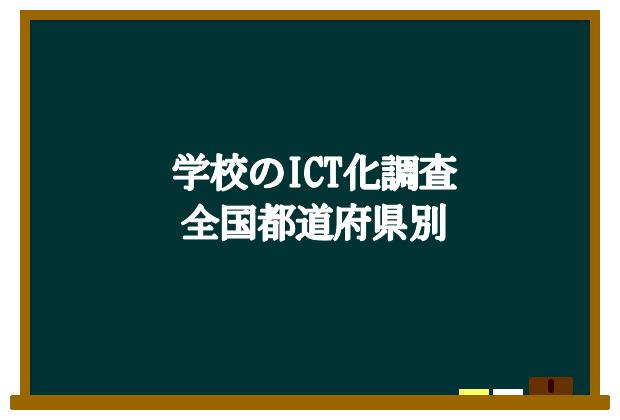 各都道府県の学校における情報化環境整備の実態:教育のICT化 各都道府県の学校における情報化環境整備の実態:教育のICT化