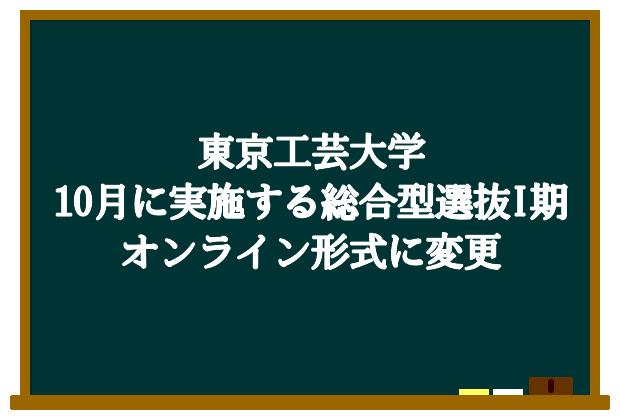 東京工芸大学が10月に実施する総合型選抜I期をオンライン形式に変更
