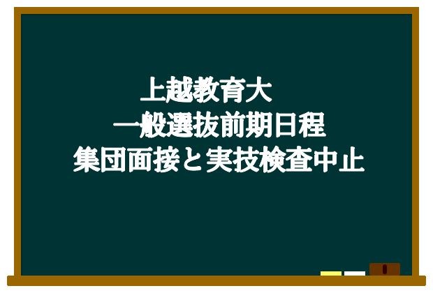 上越教育大一般選抜前期日程で集団面接と実技検査を中止