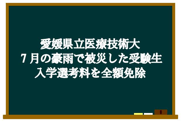 愛媛県立医療技術大 7月の豪雨で被災した受験生の入学選考料を全額免除